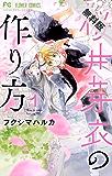 桜井芽衣の作り方(1)【期間限定 無料お試し版】 (フラワーコミックス)
