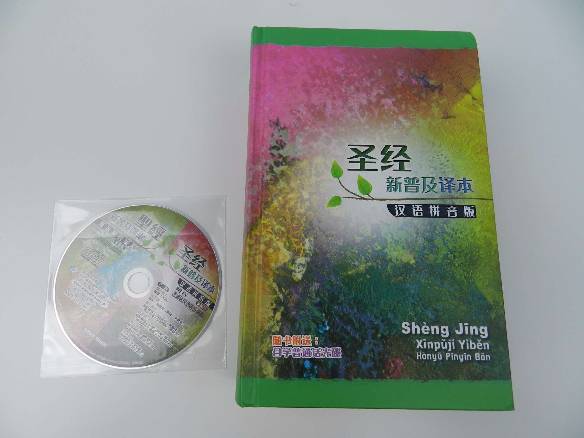 Hardcover Chinese New Living Translation CNLT Bible with Pinyin / Mandarin Pinyin Course CD Included / Simplified Chinese / 精裝圣经 简体 新普及译本 汉语拼音版 PDF