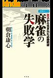麻雀の失敗学 (近代麻雀戦術シリーズ)