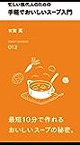 忙しい現代人のための 手軽でおいしいスープ入門 (スマートシンショ)