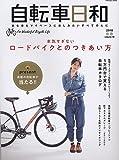 自転車日和 Vol.46 (タツミムック)