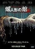 蝋人形の館 [DVD] [DVD] (2011) エリシャ・カスバート; チャド・マイケル・マーレイ; パリス・ヒルトン; ジョン・エイブラハムズ