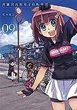 南鎌倉高校女子自転車部 9 (BLADE COMICS)