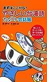 (まずはここから!)やさしい台湾語カタコト会話帳