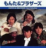 もんた&ブラザース ベスト・セレクション TRUE-1022
