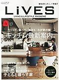 LiVES(ライヴス) VOL.70 2013年8月号[雑誌]