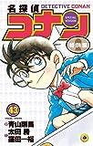 名探偵コナン 特別編 (43) (てんとう虫コミックス)