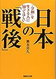 「令和」を生きる人に知ってほしい日本の「戦後」 (産経NF文庫)