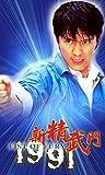 新精武門 [DVD]