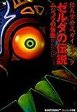 ゼルダの伝説ムジュラの仮面―任天堂公式ガイドブック (ワンダーライフスペシャル 任天堂公式ガイドブック)