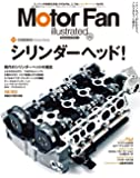 Motor Fan illustrated Vol.112 (モーターファン別冊)
