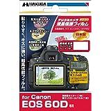 HAKUBA 液晶保護フィルム Canon EOS 60D用 DGF-CE60D
