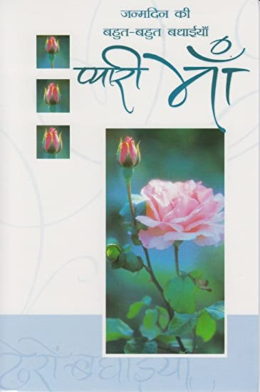 Amazon Happy Birthday Mom Indian Greeting Card Pyari Maa