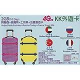 【KK】UAE アラブ首長国連邦 ロシア トルコ フランス 4ヶ国 4G-LTE/3G 10日間 2GB データ通信 SIMカード Travel SIM Card 外遊カード