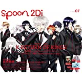 spoon.2Di vol.7 表紙巻頭特集「K RETURN OF KINGS」/ Wカバー「血界戦線」 (カドカワムック 611)