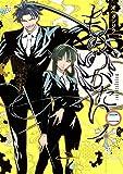 もののがたり(2) (ヤングジャンプコミックス)