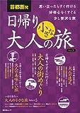 首都圏発 日帰り 大人の小さな旅 vol.3 (昭文社ムック)