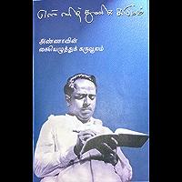 எண்ணித் துணிக கருமம் - Enni Thuniga Karumam: அண்ணாவின் கையெழுத்து கருவூலம் (Tamil Edition)