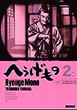 へうげもの(2) (モーニングコミックス)