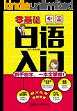 零基础.日语入门:新手自学,一本全掌握!(赠双速音频及发音视频下载)