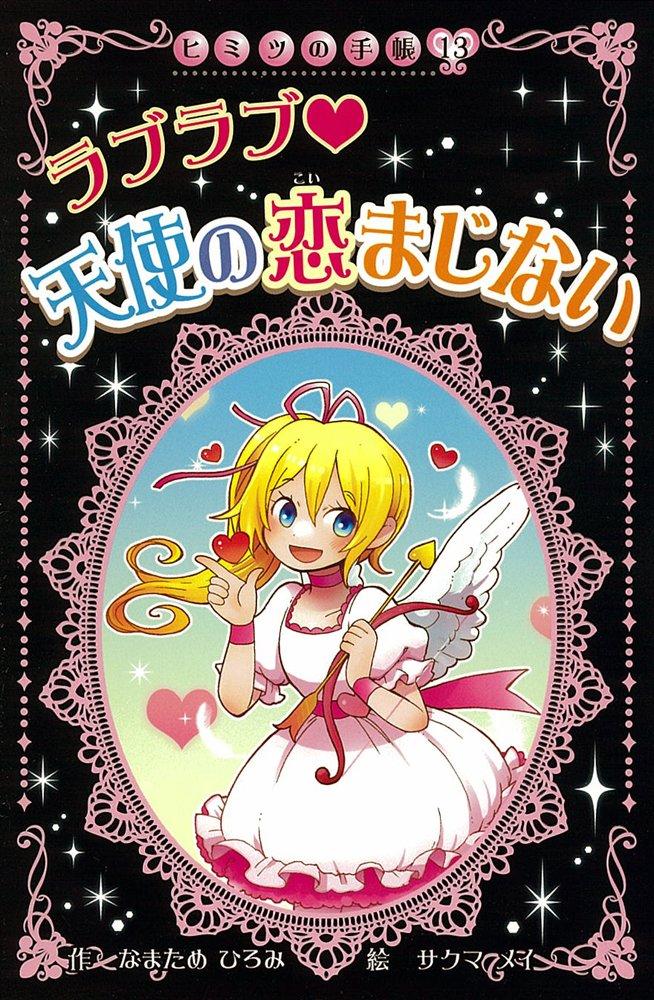 Download Raburabu tenshi no koimajinai pdf