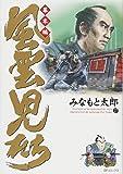 風雲児たち 幕末編 27 (SPコミックス)
