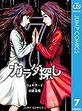カラダ探し 7 (ジャンプコミックスDIGITAL)