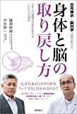 身体と脳の取り戻し方: 日月神示と脳科学が解き明かす 日本人の覚醒が世界を変えるこれだけの理由