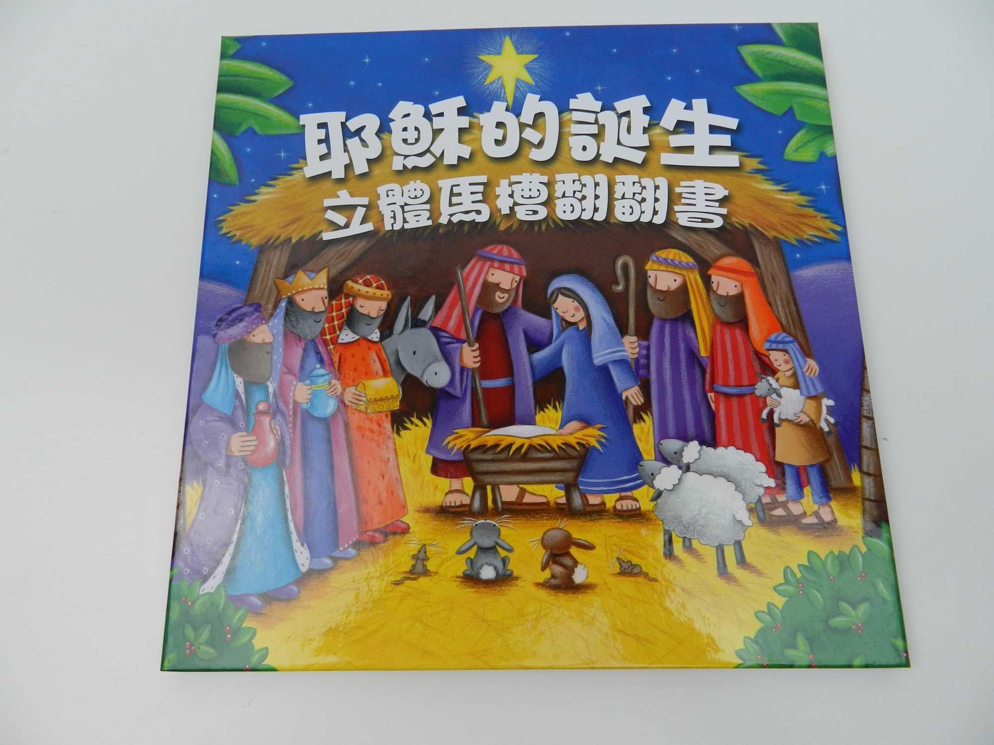耶穌的誕生:立體馬槽翻翻書 / The Birth of Jesus: Manger Pop-Up Book / Chinese Language Children's Bible Storybook / Traditional Chinese Script pdf epub