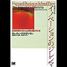 イノベーションのジレンマ 増補改訂版 Harvard business school press