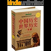 中国历史世界历史一本通 (中国家庭必备书)