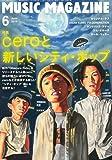 ミュージック・マガジン 2015年 6月号