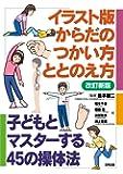 改訂新版 イラスト版からだのつかい方ととのえ方: 子どもとマスターする42の操体法