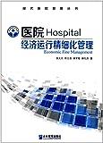 医院经济运行精细化管理