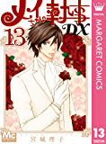 メイちゃんの執事DX 13 (マーガレットコミックスDIGITAL)
