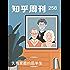 知乎周刊・失独家庭的后半生(总第 258 期)