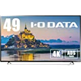 I-O DATA モニター ディスプレイ 49型 LCD-M4K491XDB (4K/60Hz/リモコン付/5年保証/土日もサポート)