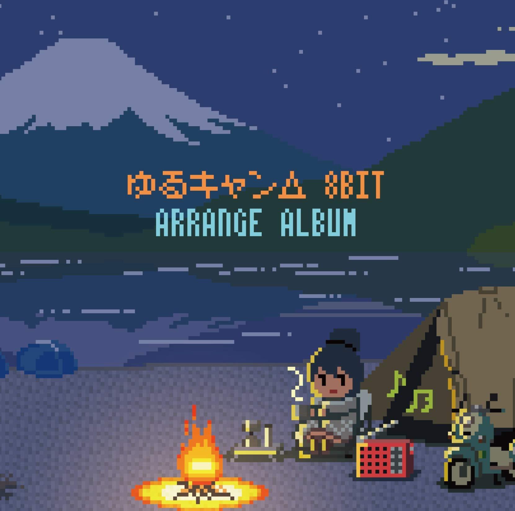 ゆるキャン△8bit アレンジアルバム (L判ブロマイド付)