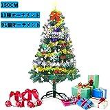 クリスマスツリー 150cm セット クリスマス飾り クリスマスグッズ インテリア 用品 組立簡単 収納便利 クリスマスプレゼントに最適 おしゃれ 高級 北欧風のデザインみたいな観葉植物