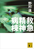 救急精神病棟 (講談社文庫)