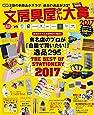 文房具屋さん大賞2017 (扶桑社ムック)