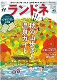 ランドネ 2016年11月号 No.81 [特集:温泉と山歩き]