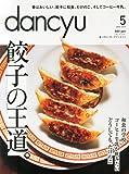 dancyu2014年5月号