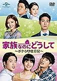 [DVD]家族なのにどうして〜ボクらの恋日記〜 DVD SET2