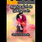 alarkathirin mukilaval (Tamil Edition)