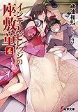インテリビレッジの座敷童 (4) (電撃文庫)