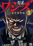 ワシズ 天下創世闘牌録 1 (近代麻雀コミックス)