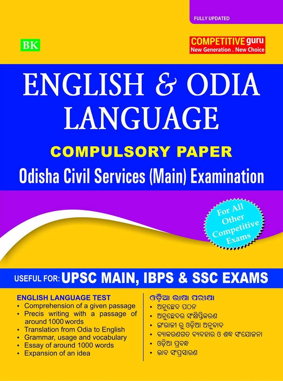 Opsc Civil Services Answer Key 2015 Pdf