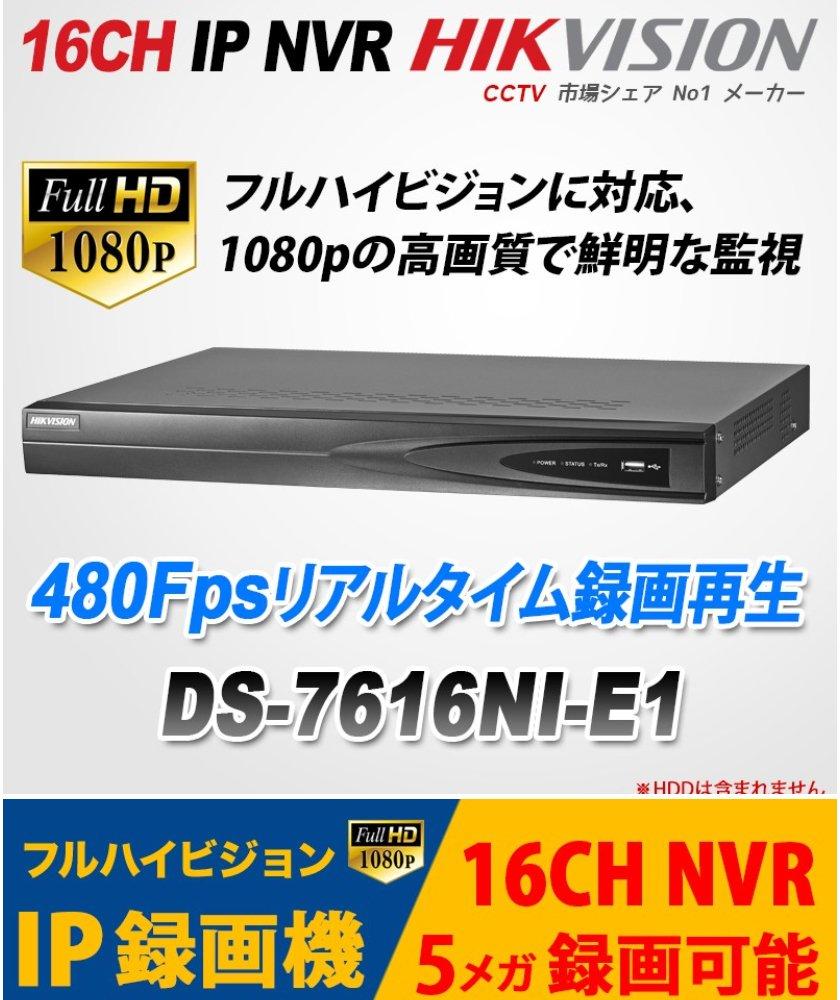 超美品 8CH NVR IP NVR B01H83N7UQ DS-7616NI-E1,セキュリティー再生録画機 8CH ネットワーク、スマホ対応、HDD4TB迄対応 IP、IPカメラレコーダー監視システム B01H83N7UQ, キューティーショップ:f86d7b64 --- a0267596.xsph.ru