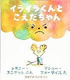 イライラくんと こえだちゃん (児童図書館・絵本の部屋)